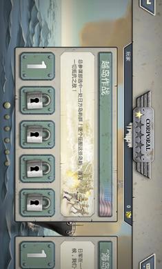 太平洋前线1942破解版