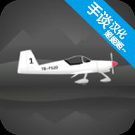 飞行模拟器2D汉化(手谈汉化)